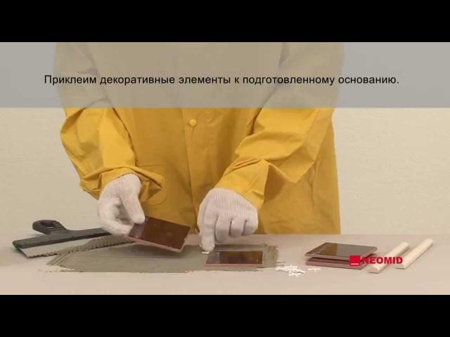 НЕОМИД Мастика клеящая Суперконтакт 1,5кг. термо