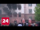 Трагедия в Одессе суд признал невиновными фигурантов дела - Россия 24