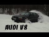 AUDI V8. Уже не 100, но еще не A8