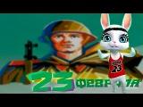 Поздравление С 23 Февраля Днем Защитника Отчизны! Красивые поздравления от ZOOBE Му...