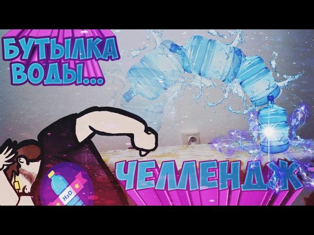 Бутылка воды челлендж! Water bottle flip challenge!