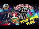 GARLIC KINGS ! folk-punk vlog ! ПЛЕЧОМ К ПЛЕЧУ ! алкоголь кутёж угар !