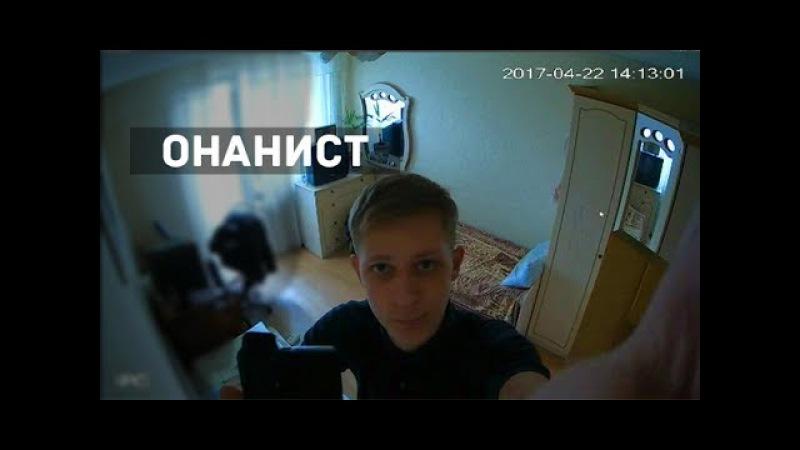 Испуганный онанист | Cam Pranks — Пранки c камерами