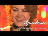 Полина Смолова - Арлекино (cover Алла Пугачева)