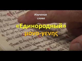 Исследование слова
