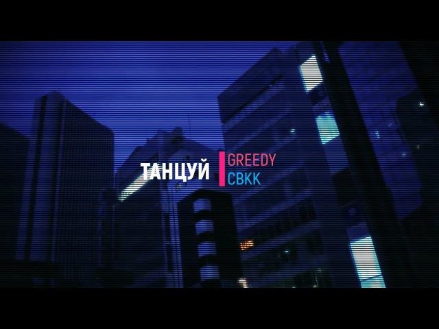 GREEDY - Танцуй [Prod. By Qwizee]