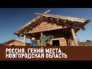 Новгородская область. Россия. Гений места 🌏 Моя Планета