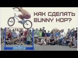 Как сделать Bunny Hop? (2017) (Банни хоп)
