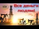 Депутаты решили разделить доходы от продажи полезных ископаемых среди граждан   Pravda GlazaRezhet