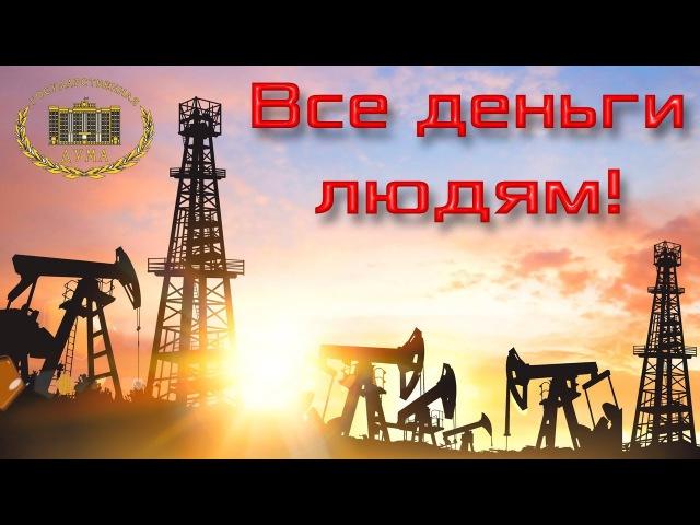 Депутаты решили разделить доходы от продажи полезных ископаемых среди граждан | Pravda GlazaRezhet