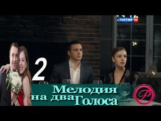 Мелодия на два голоса 2 серия из 4 / Русская мелодрама, сериал HD
