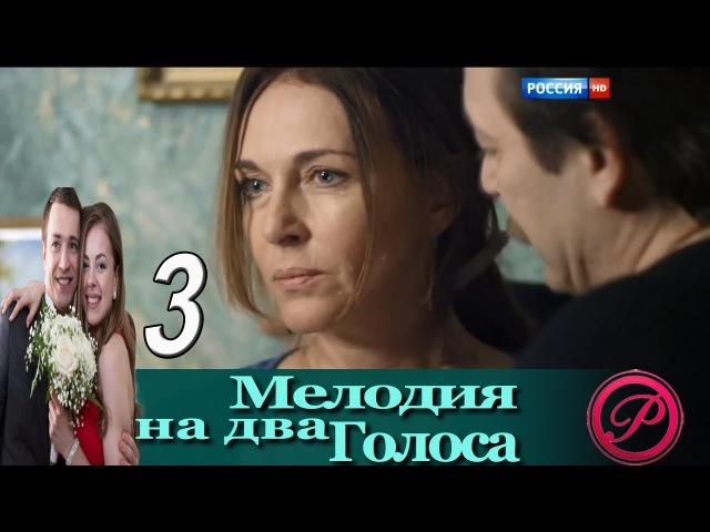 Мелодия на два голоса 3 серия из 4 / Русская мелодрама, сериал HD