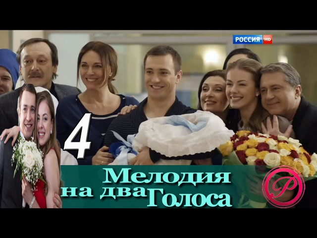 Мелодия на два голоса 4 серия из 4 / Русская мелодрама, сериал HD