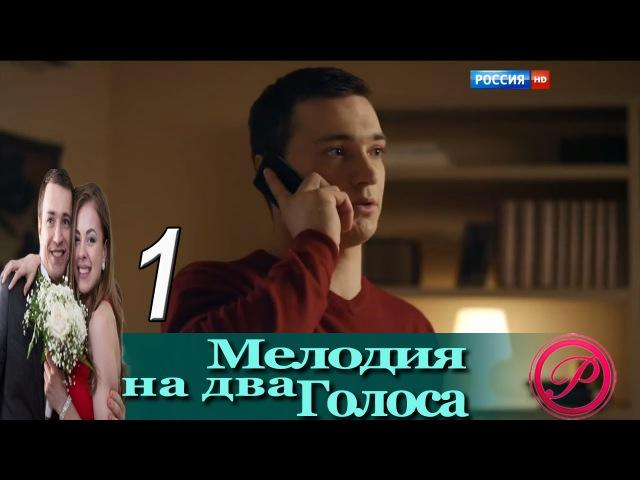 Мелодия на два голоса 1 серия из 4 / Русская мелодрама, сериал HD