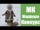 Итоги конкурса по созданию куклы Марфуша