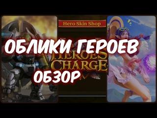 Одним дублем - Облики героев (Heroes Charge)