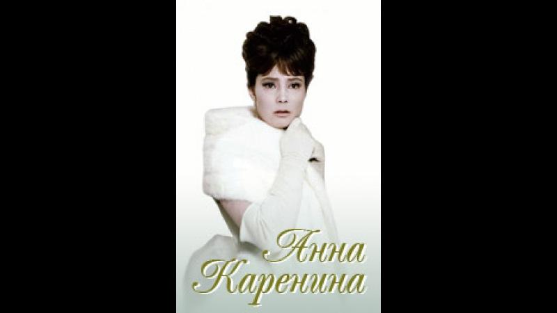Анна Каренина 2 серия