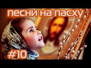 Иисус Христос Воскрес | Алла Чепикова | Скачать минус (песни на Пасху)