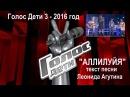 АЛЛИЛУЙЯ - Голос Дети 3 - 2016 текст Леонида Агутина