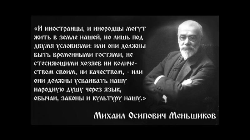 Михаил Меньшиков предсказал революцию (Андрей Фурсов)