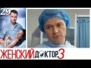 Женский доктор - 3 сезон - Серия 29 мелодрама HD