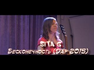 SITA G  Бесконечность (концерт Питер 2017)