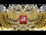Жанна Бичевская - Двуглавый орел