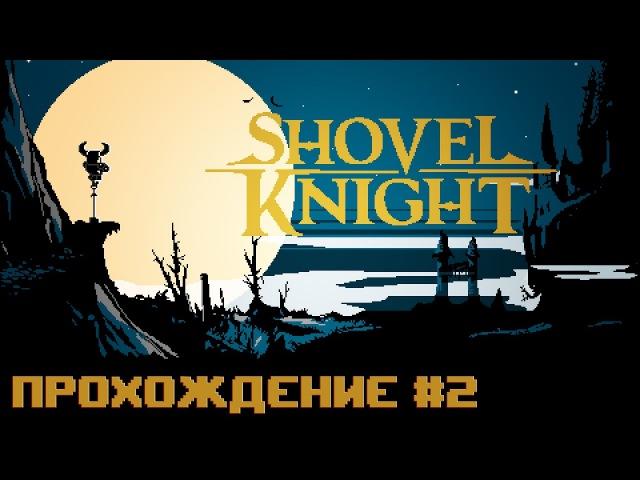 День Защитника Ихора · Shovel Knight: Treasure Trove · Финал