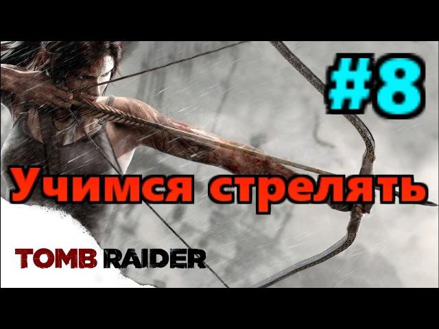 Rise of the Tomb Raider. Учимся стрелять. Прохождение. 8