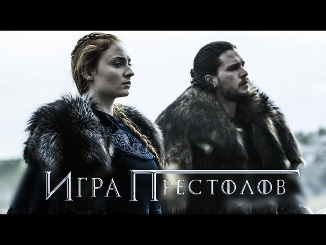 Игра престолов 1 сезон Официальный русский трейлер HD