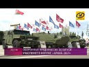 Новинки белорусской «оборонки» на форуме «Армия-2017»