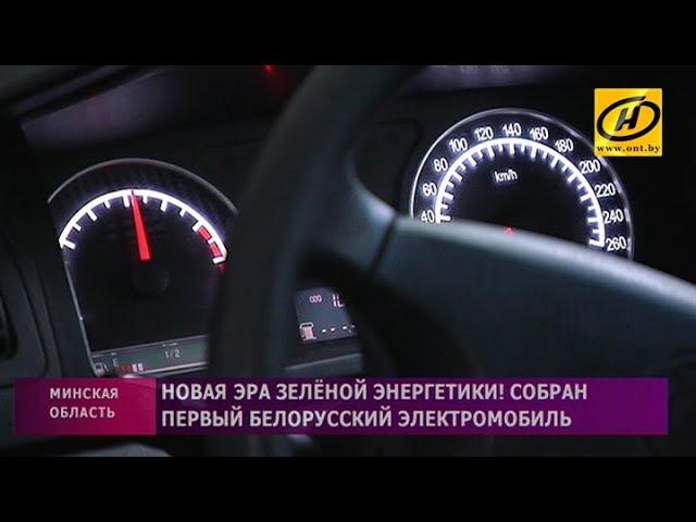 Как выглядит и как едет первый белорусский электромобиль?