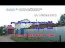 Дома из СИП панелей - отзыв п.Каменный брод / ООО СТРОЙТЛТ