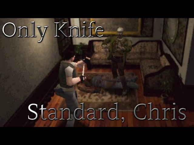 [PS1] Resident Evil 1 (Standard, Chris) {ONLY KNIFE} - 01. Введение в Survival Horror