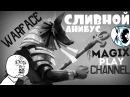 Сергей Евгенич! / СЛИЛИ АНУБИС / WARFACE / MAGIX Play / VladSow