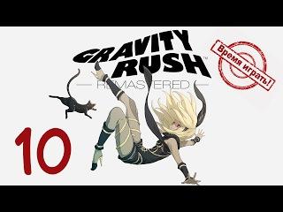 Прохождение Gravity Rush Remastered [10] (PS4, на русском языке)