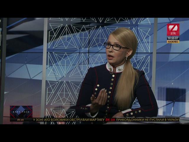 Юлія Тимошенко: я не можу уявити, як Вакарчук може вивести країну з кризи