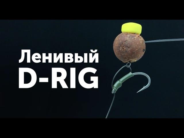 Карпфишинг TV Ленивый D-Rig - уловистая карповая оснастка. Как связать правильно