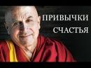 Матье Рикар Привычки счастья TED на русском