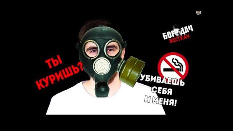 Бородач жесткач № 4 Куришь? Убиваешь себя и окружающих