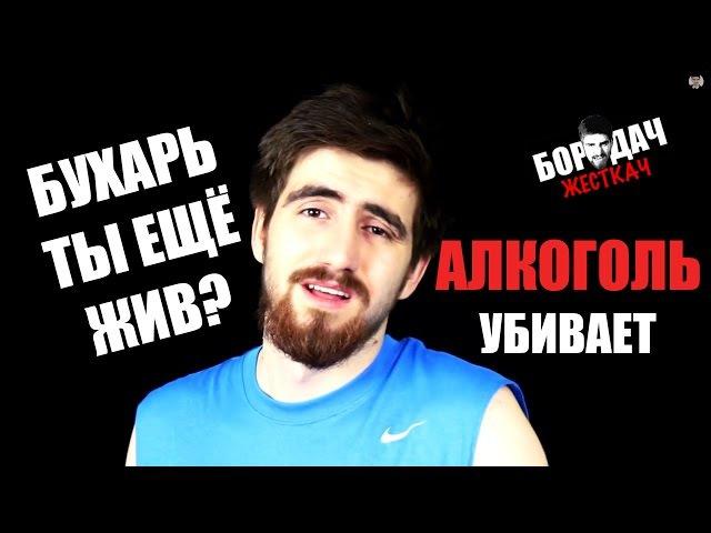 Бородач Жесткач № 5 Бухарь, ты еще жив?