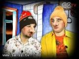 Саша и Сирожа - Про бомонд (Калыханка)