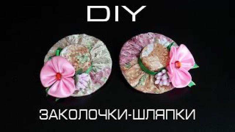 Заколочки - Шляпки. Оригинальные аксессуары для девочек своими руками. DIY/Рукоде ...
