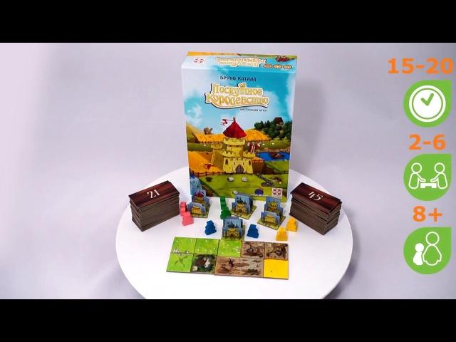 Лоскутное королевство. Обзор настольной игры от компании Стиль Жизни