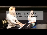 PAULINE  Км ты ста (What I've Done  Linkin Park Cover)