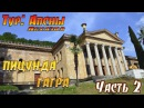 SWS Апсны Абхазия Часть 2. Пицунда и Гагра