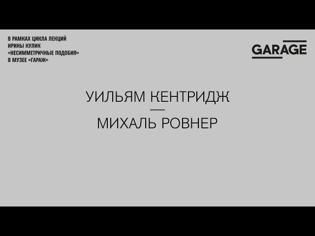 Лекция Ирины Кулик «Уильям Кентридж — Михаль Ровнер».