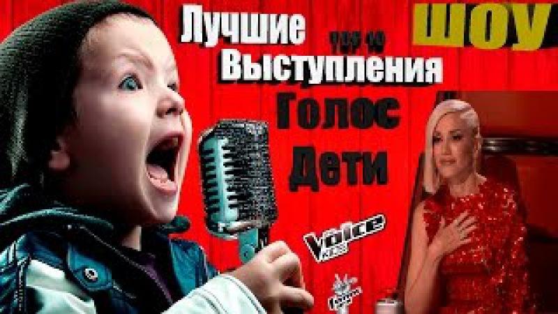 ТОП 10 ЛУЧШИЕ ВЫСТУПЛЕНИЯ НА ШОУ ГОЛОС ДЕТИ / Best of the Voice Kids Blind Audition worldwide