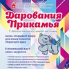 Дарования Прикамья - детский конкурс-фестиваль