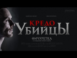 DUB | Фичуретка: «Кредо убийцы / Assassin's Creed» 2017